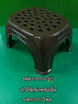 เก้าอี้ซักผ้าทริปเปิ้ล รหัส 03000045