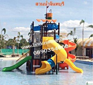 เครื่องเล่นบ้านน้ำ สวนน้ำจันทบุรี