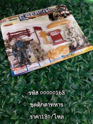 ชุดตุ๊กตาทหาร รหัส 00000168