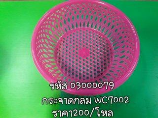 กระจาดกลม WC7002 รหัส 03000079
