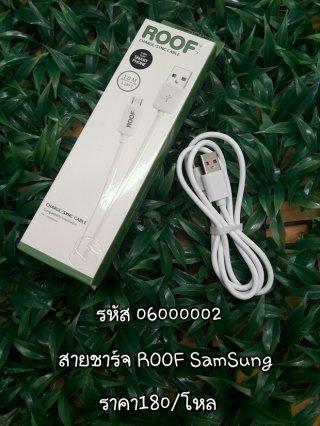สายชาร์จ ROOF Samsung รหัส 06000002