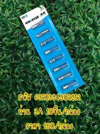 ถ่าน 3A 10ชิ้น กล่อง รหัส 6928394902912