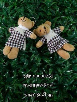 พวงกุญแจตุ๊กตา รหัส 00000232