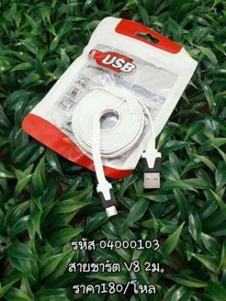 สายชาร์ต V8 2ม รหัส 04000103