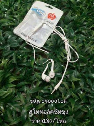 สโมทอล์คซัมซุง รหัส 04000106