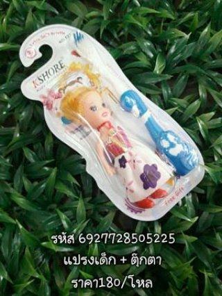 แปรงเด็ก ตุ๊กตา รหัส 6927728505225