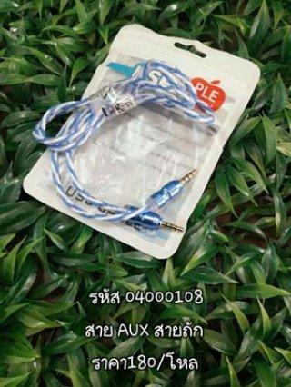 สาย AUX สายถัก รหัส 04000108