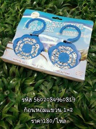 ก้อนหอมแขวน 1x2 รหัส 5602084960819