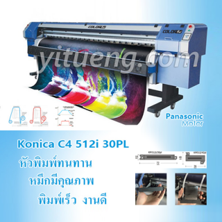 เครื่องพิมพ์ตัวทำละลาย อิงค์เจ็ท Konica C4-512i