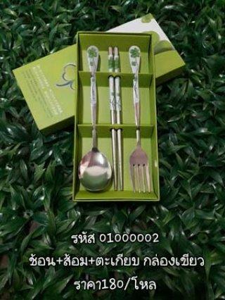 ช้อน ส้อม ตะเกียบ กล่องเขียว รหัส 01000002