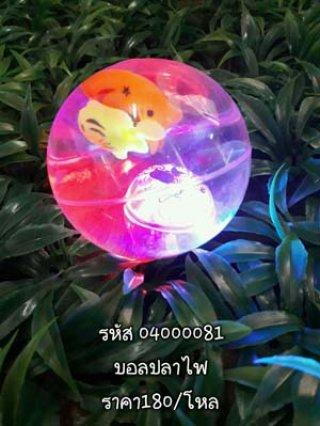 บอลปลาไฟ รหัส 04000081