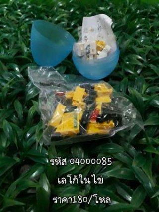 เลโก้ในไข่ รหัส 04000085