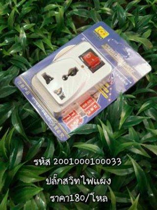 ปลั๊กสวิทไฟแผง รหัส 2001000100033