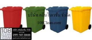 ถังขยะใหญ่พร้อมล้อเข็น 190 ลิตรฝาเรียบ