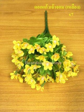 ดอกแก้วเจ้าจอม สีเหลือง