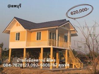 บ้านน็อคดาวน์ทรงจั่ว พื้นที่ 56 ตารางเมตร