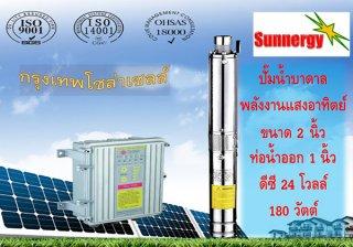 ปั๊มน้ำบาดาลพลังงานแสงอาทิตย์ 100W สูบลึก 120 เมตร