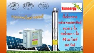 ปั๊มน้ำบาดาลพลังงานแสงอาทิตย์ 180W สูบลึก 22 เมตร