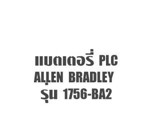 แบตเตอรี่ PLC ALLEN BRADLEY 1756-BA2