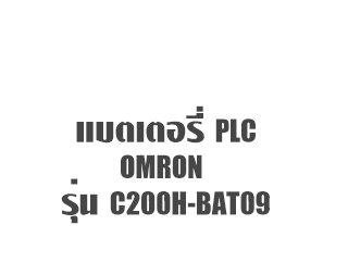 แบตเตอรี่ PLC OMRON C200H-BAT09