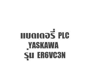 แบตเตอรี่ PLC YASKAWA ER6VC3N