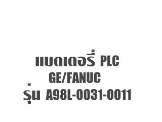 แบตเตอรี่ PLC GE Fanuc A98L 0031 0011