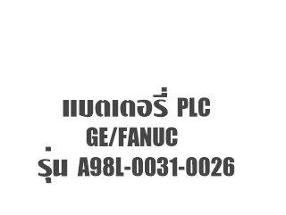 แบตเตอรี่ PLC GE Fanuc A98L 0031 0026