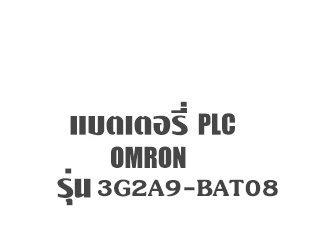 แบตเตอรี่ PLC OMRON 3G2A9-BAT08