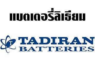 แบตเตอรี่ลิเธียม TADIRAN SL 386 3 6V