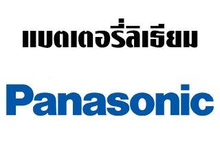 แบตเตอรี่ลิเธียม PANASONIC cr123a lithium