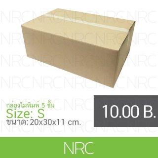กล่องลูกฟูก 5 ชั้น ไม่พิมพ์ เบอร์ S