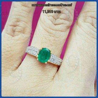 แหวนเพชรแท้มรกตแซมเบีย