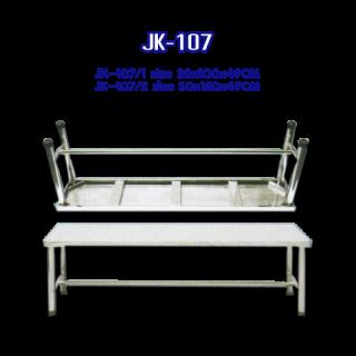 โต๊ะสแตนเลสยาว รหัส JK-107