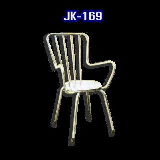 เก้าอี้สแตนเลส รหัส JK-169