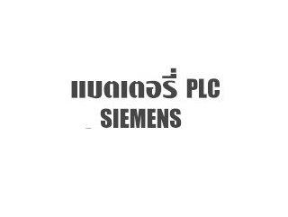 แบตเตอรี่ PLC Siemens TADIRAN SL 550