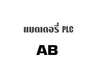 แบตเตอรี่ PLC AB 1756 BA1