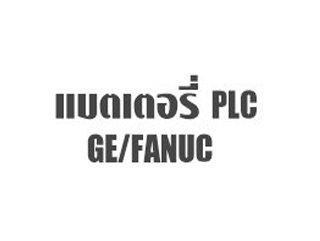 แบตเตอรี่ PLC GE Fanuc A20B-0130-K101