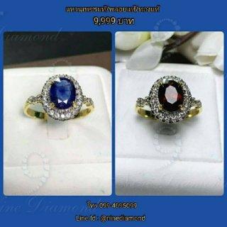 แหวนเพชรแท้ไพลินหรือโกเมน 2 กะรัต