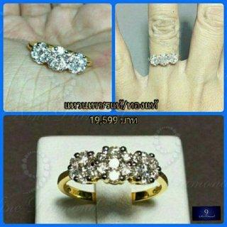 แหวนเพชรแท้ปะกบเม็ดกลางขนาดเท่า 1 กะรัต