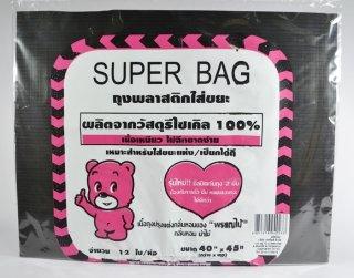 ถุงดำ Super Bag ขนาด 40x45 นิ้ว