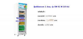 ตู้แช่เย็นกระจก 1 ประตู รุ่น SM 61 M