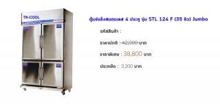 ตู้แช่แข็งสแตนเลส 4 ประตูรุ่น STL 124 F (35 คิว)