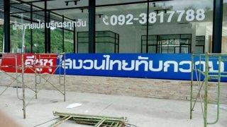 ร้านป้ายโฆษณา กรุงเทพมหานคร