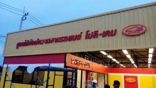 ร้านป้ายโฆษณา ปทุมธานี