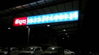 ร้านป้ายโฆษณา เพชรบุรี