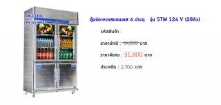 ตู้แช่อาหารสแตนเลส 4 ประตู รุ่น STM 124 V(28คิว)