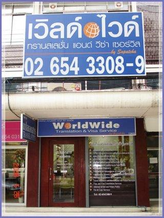 สำนักงานแปลภาษา