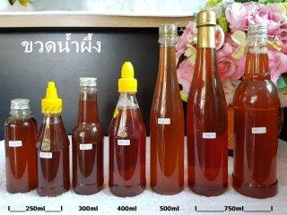 ขวดบรรจุน้ำผึ้ง ขนาด 250-750 ML