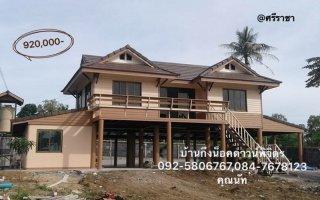 บ้านกึ่งน็อคดาวน์ทรงมนิลา พื้นที่ 133 ตารางเมตร