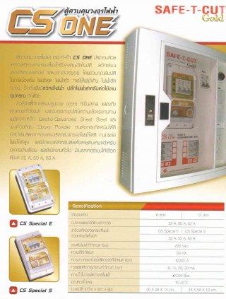 ตู้ควบคุมวงจรไฟฟ้า เซฟ-ที-คัท CS ONE